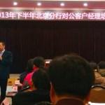 刘杰克老师应邀为中国农业银行北京分行讲授银行网络营销创新课程