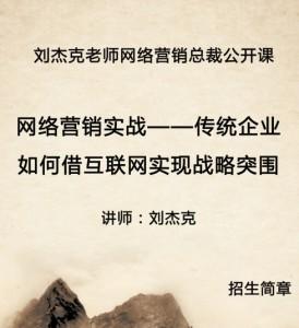 刘杰克老师网络营销实战总裁公开课程