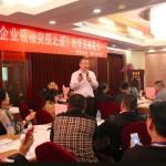 刘杰克老师应邀为浙江绍兴企业家讲授当前时代的商业模式创新课程