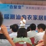 刘杰克老师为潮汕家居服装高峰论坛做《未来商业模式的创新》主题演讲