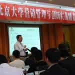 刘杰克老师在北京大学总裁班讲授战略营销课程《营销三维论》