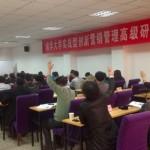 刘杰克老师应邀为清华大学总裁班讲授《实战网络营销培训课程》