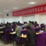 刘杰克老师应邀为清华大学总裁班讲授实战网络营销培训课程
