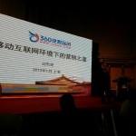 刘杰克老师应邀为第十届中国洗涤化妆品行业高峰会做《移动互联网环境下的营销之道》主题演讲
