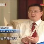 刘杰克老师接受新华社与BTV财经频道采访