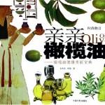 刘杰克老师著作《亲亲橄榄油》